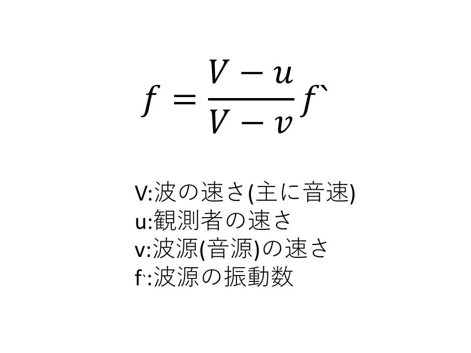 2 ドップラー効果の公式