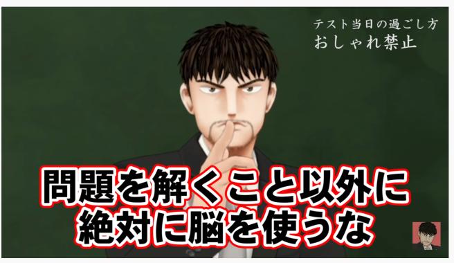 三か条其の壱!おしゃれ禁止!