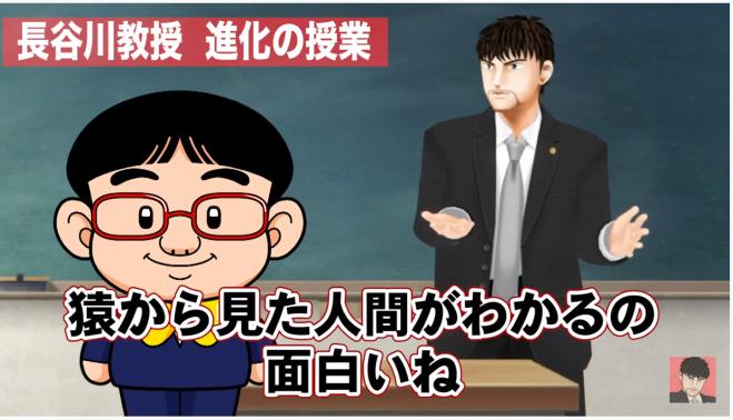 長谷川真理子教授の「進化論」の授業とは?