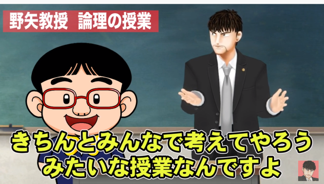 野矢茂樹教授の「論理トレーニング」の授業とは?
