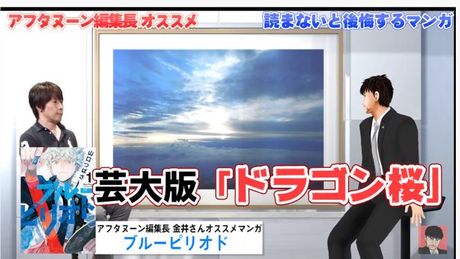 アフタヌーン編集長金井さんおすすめ漫画その1