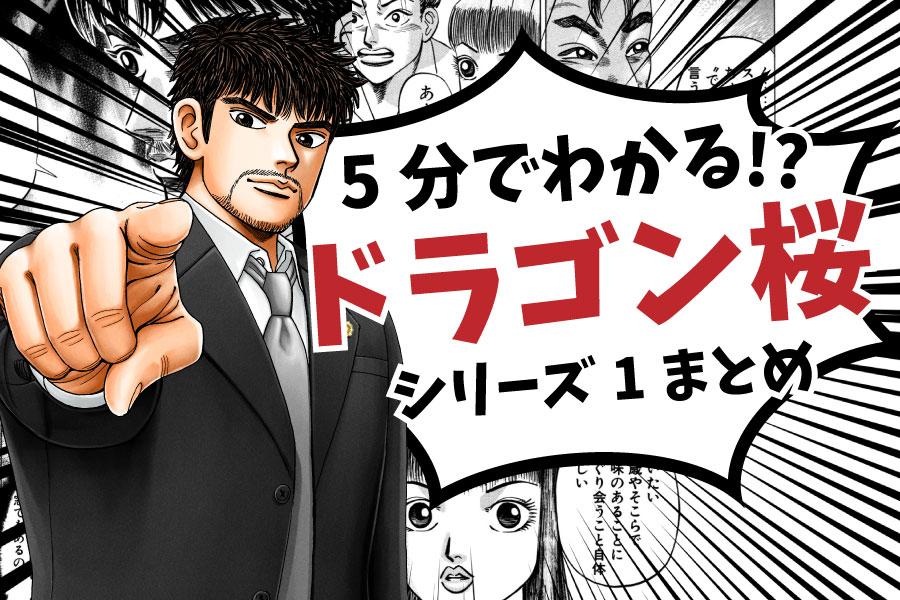 桜 ドラゴン 阿部寛、16年前の「ドラゴン桜」反響振り返る 続編は「原作を超えたい」|シネマトゥデイ